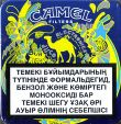 CamelCollectors http://camelcollectors.com/assets/images/pack-preview/KZ-007-01.jpg