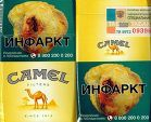 CamelCollectors http://camelcollectors.com/assets/images/pack-preview/RU-033-21.jpg