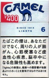 CamelCollectors https://camelcollectors.com/assets/images/pack-preview/JP-021-40-5f2c686cd2afb.jpg